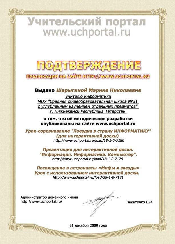"""Подтверждение публикации на сайте  """"Учительский портал """", 31 декабря 2009 г."""